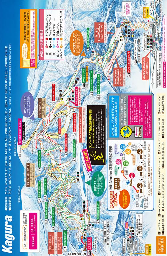Kagura Ski Resort Snowboarding Map